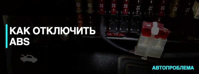 Chevrolet Клуб - форум автолюбителей Шевроле -  как отключить лампу ABS и ручник на aveo т200?