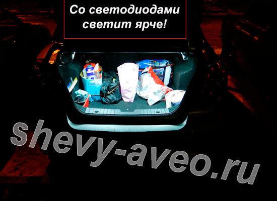 Светодиодная подсветка багажника Авео-инструкция