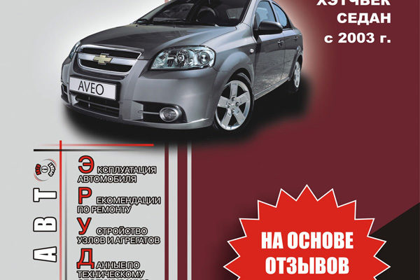 Chevrolet Aveo: Принцип действия подушек безопасности - Сиденья и системы пассивной безопасности - Руководство по эксплуатации и техническому обслуживанию автомобиля Chevrolet Aveo