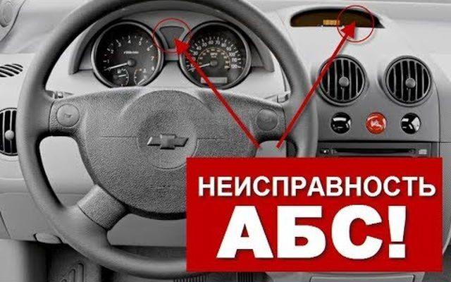 Блок ABS б/у Chevrolet Aveo I (T200/T250) Шевроле Авео T200 / T250 с доставкой в Москву