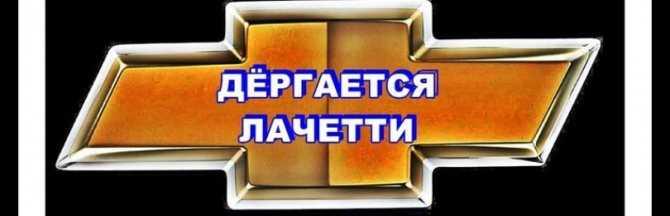 Дергается на малых оборотах - Страница 2 - C4, 2010