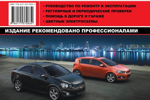Расшифровка индикаторов приборной панели Chevrolet Aveo T200