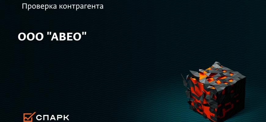 """ООО """"АВЕО"""", Москва (ИНН 7704486012, ОГРН 1197746238524) – реквизиты"""