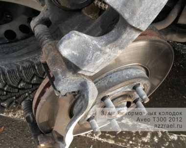 Замена тормозных колодок Авео: описание, процесс, выбор