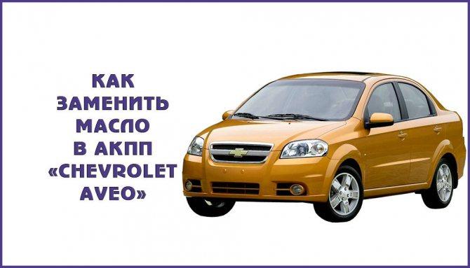 Проверка уровня и замена масла в АКПП Chevrolet Aveo