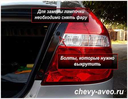 Задние фонари Chevrolet Aveo T300 - SKCHE02931