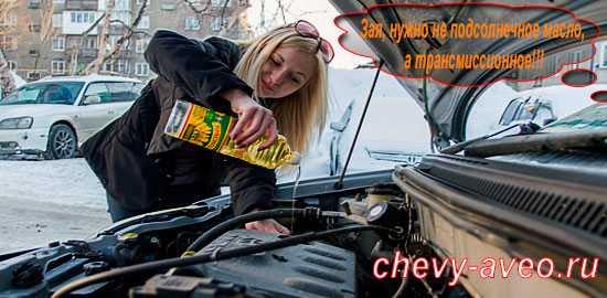 Как заменить масло в коробке Авео - инструкция